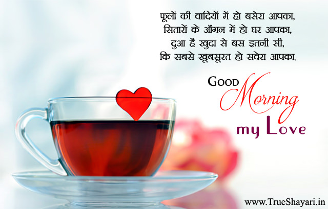 Good Morning Wishes For Husband Wife Hindi Love Shayari Images