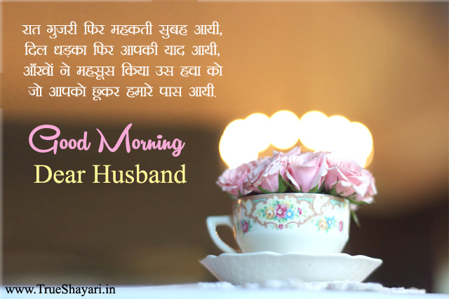 good morning status for hubby