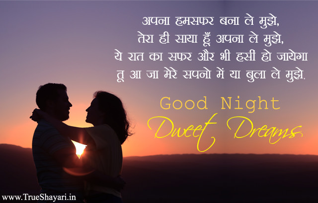 good night love shayari for bf gf
