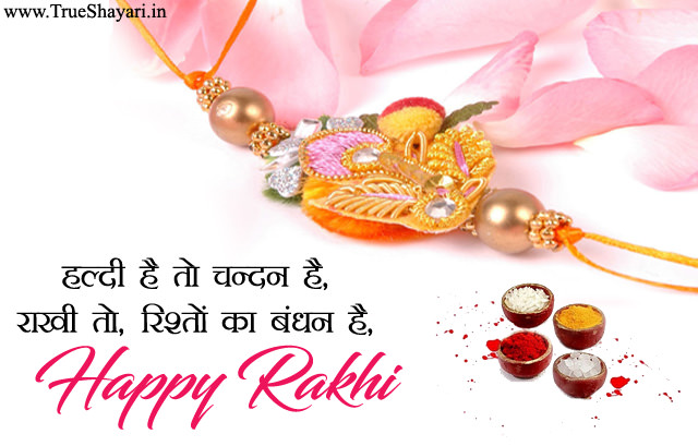 happy rakhi messages in hindi
