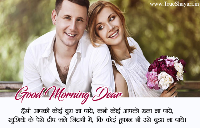 husband wife shayari on good morning