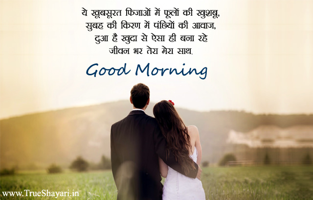 life long wishes msg with gud mrng