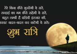 sad good night shayari on love-miss you