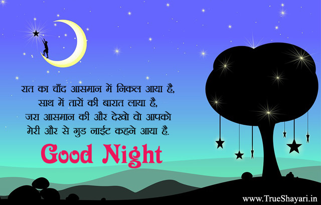 sweet good night images with shayari