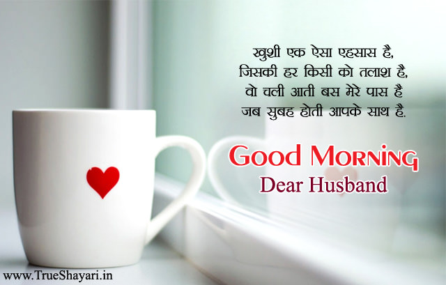 Good morning messages for husband from wife