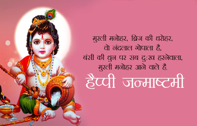 Happy Krishna Janmashtami Images Wishes Shayari Msg In Hindi