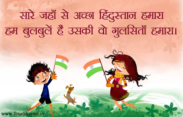 Cute Independence Day Photos