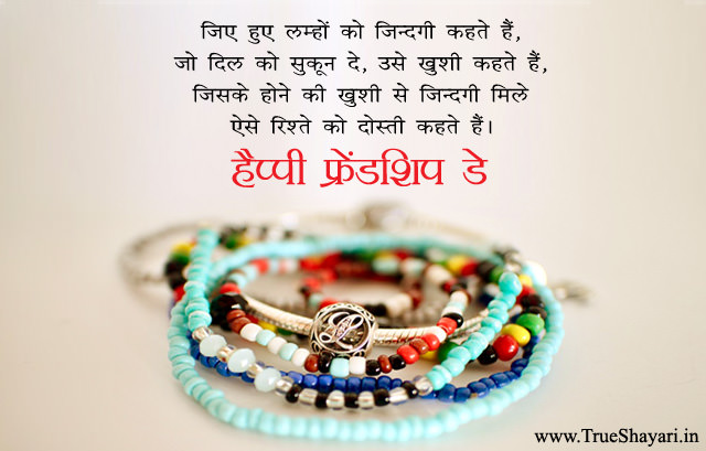 Friendship Band Images with Quotes