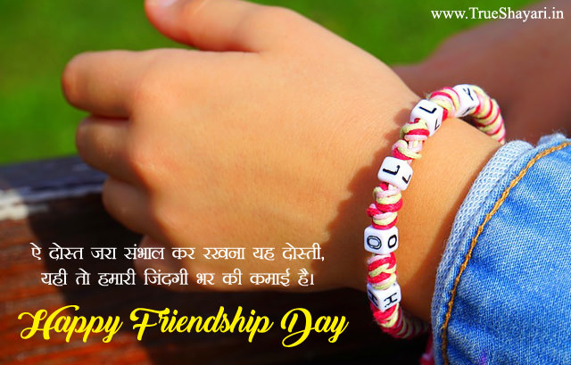 Happy Friendship Day Images 2019 Wishes Greetings HD Dosti