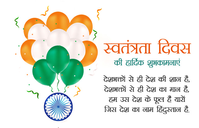 Happy 15th August Sms Image
