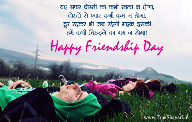 Happy Friendship Day in Hindi