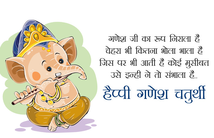 Happy Ganesh Chaturthi Quotes in Hindi