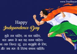 72nd Happy Independence Day Images 2018 HD Wishes Greetings