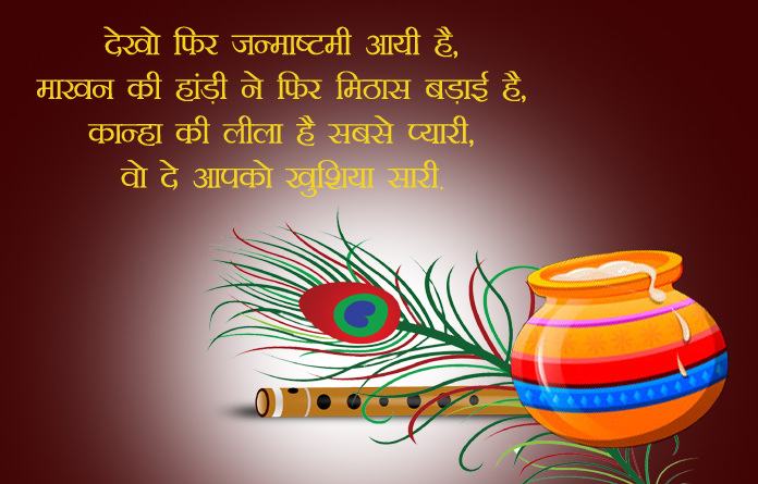 Happy Janmashtami Shayari with Images
