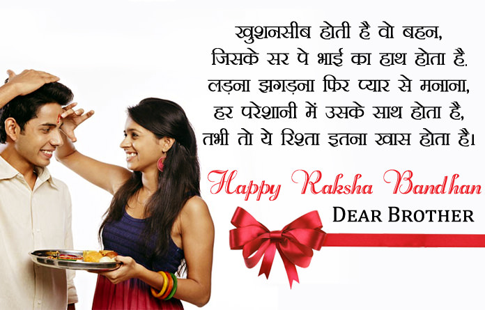 Happy Rakhi To My Brother