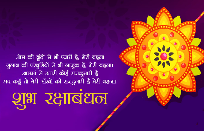 Happy Rakhi Shayari Image for Sister