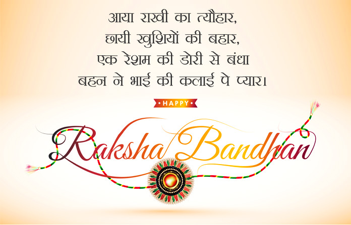 Happy Raksha Bandhan HD Image for Greeting Card