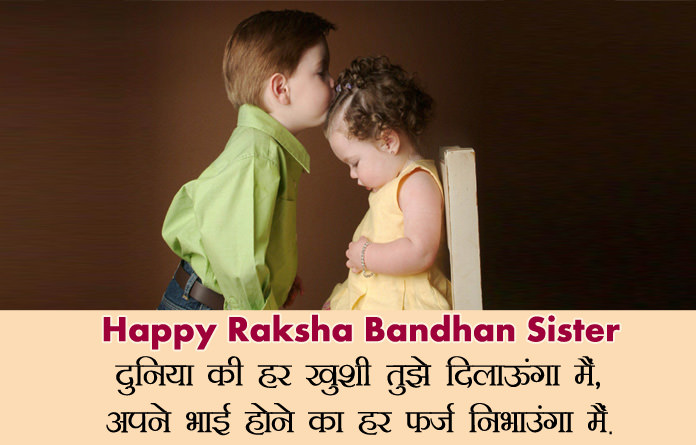 Happy Rakhi Wishes for Sister | Rakhi Sis Quotes & Images ...