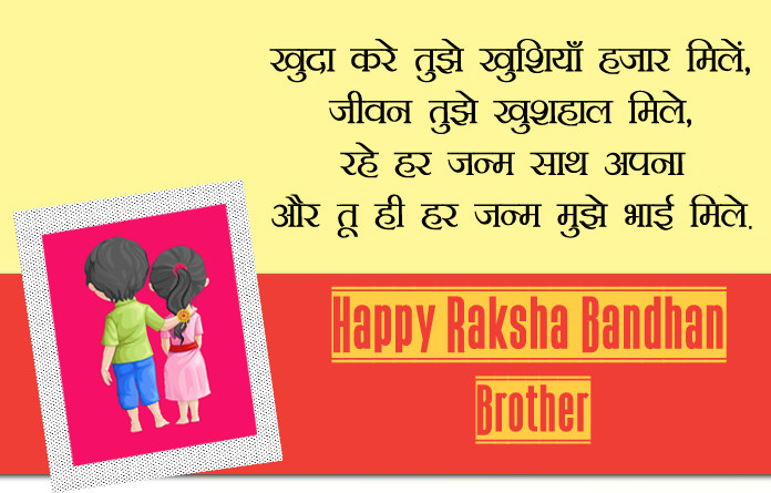 Happy Raksha Bandhan Wishes for Bhaiya