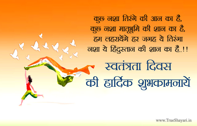 Independence Day Shayari with Images