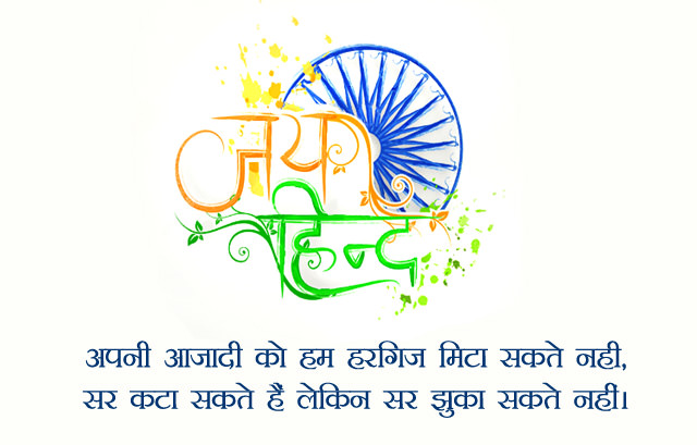 Jai Hindi Image for Independence Day