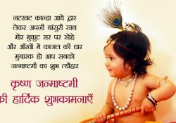 Janmashtami Images with Krishna