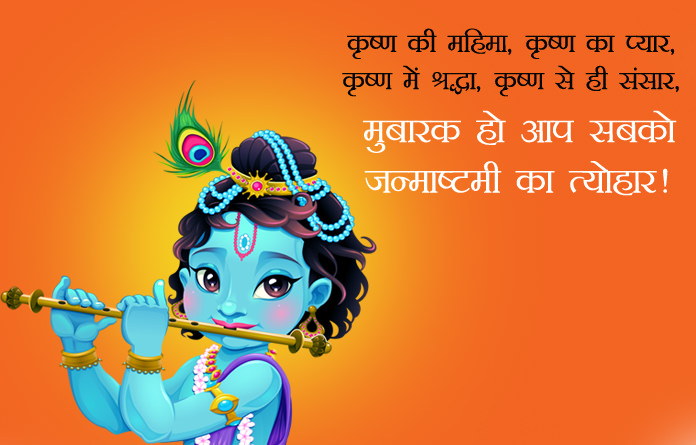 Janmashtami Images with Shayari