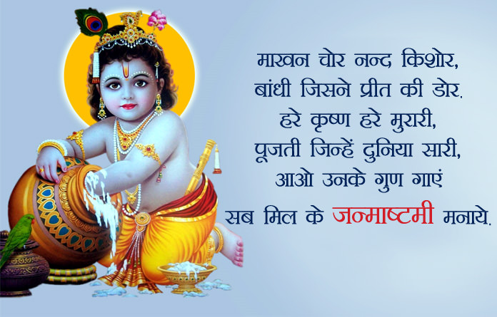 about janmashtami in hindi