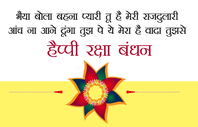 Happy Rakhi wishes for sister in Hindi