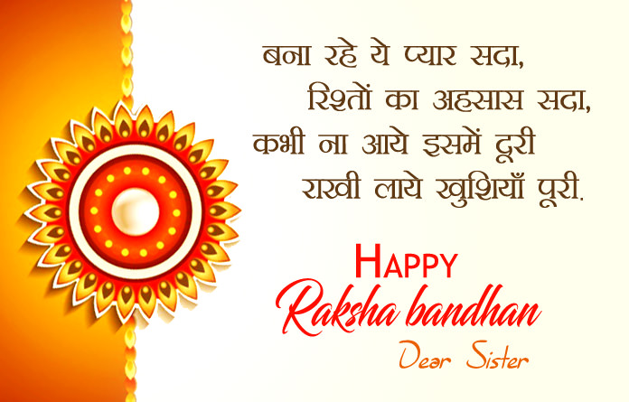 Raksha Bandhan Images for Sister in Hindi