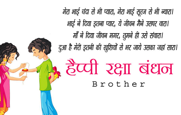 Raksha Bandhan Shayari for brother from sister