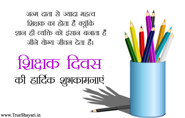 Teachers Day Images in Hindi