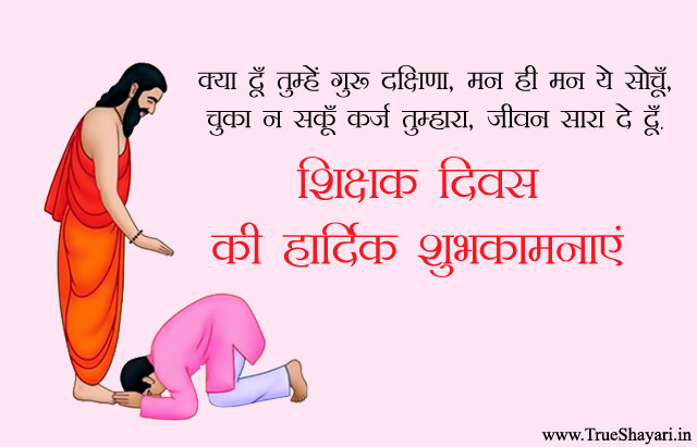 5 sep happy teachers day images quotes wallpaper hd whatsapp pics teachers day quotes in hindi altavistaventures Image collections