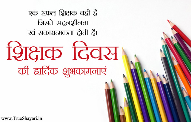 Teachers Day Status in Hindi