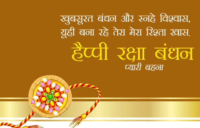 behan ke liye rakhi photo
