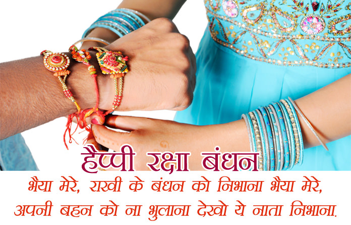 Rakhi Quotes for Brother in Hindi