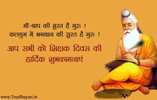 5th Sep Teachers Day Wishes Images in Hindi