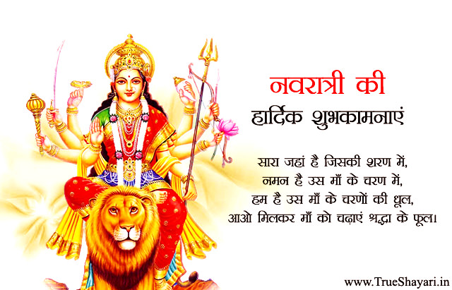 Happy navratri images 2018 hd whatsapp durga maa wallpaper wishes happy navratri wishes in hindi m4hsunfo