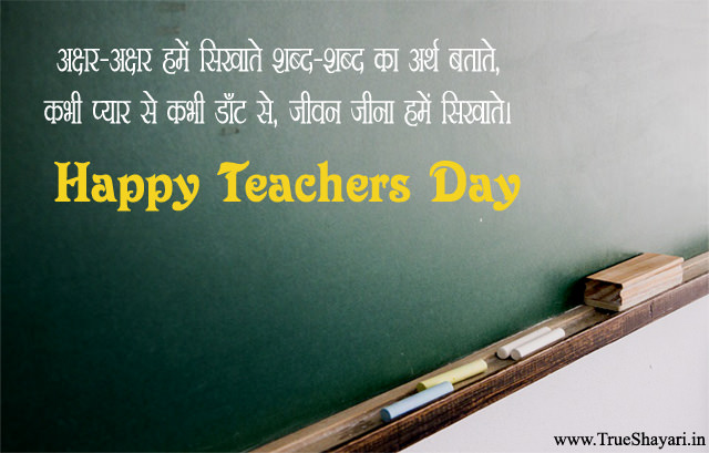 Happy Teachers Day Hindi Images