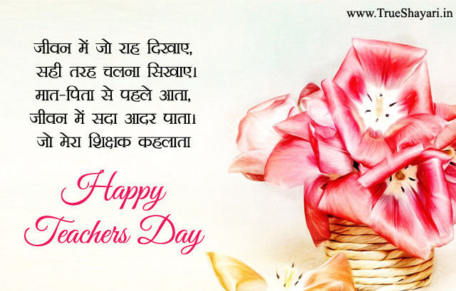 Happy Teachers Day Images for Whatsapp in Hindi