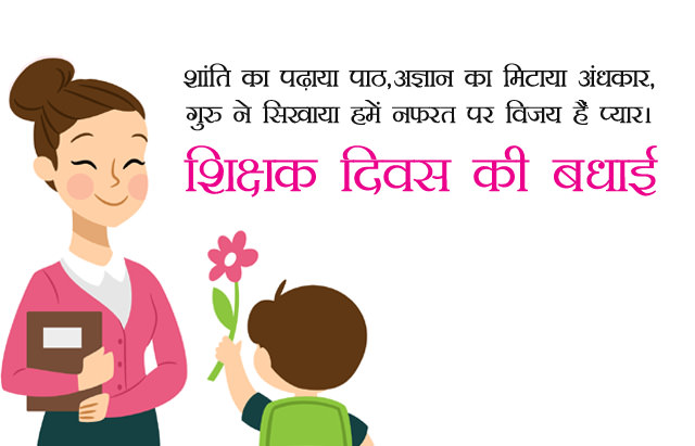 Happy Teachers Day Shayari Quotes, Sms, Wishes Messages 2019