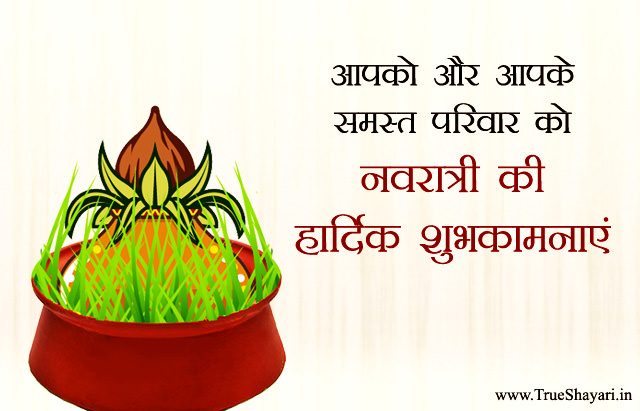 Hindi Wishes for Navratri Image