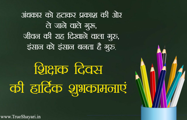 Inspirational Teachers Day Quotes in Hindi Language