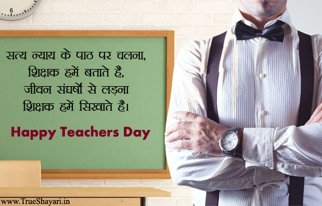 Motivational Lines on Teachers