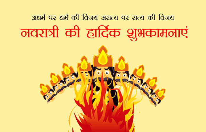 Navratri Dasara Greetings | Burning Rawan