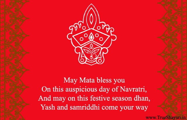 Navratri Messages in English Language