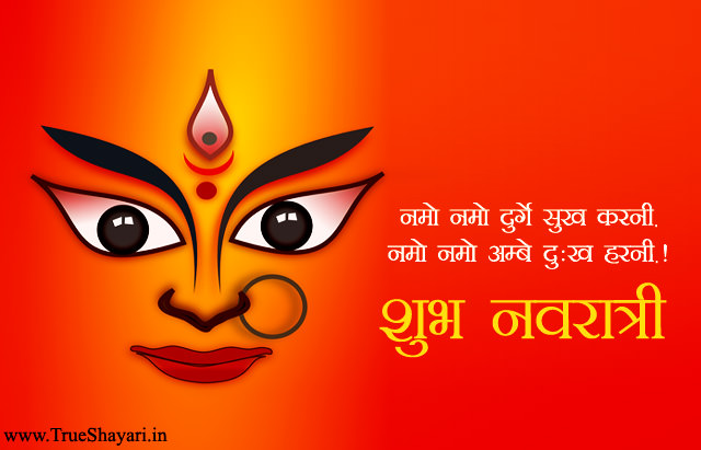 Navratri Status in Hindi