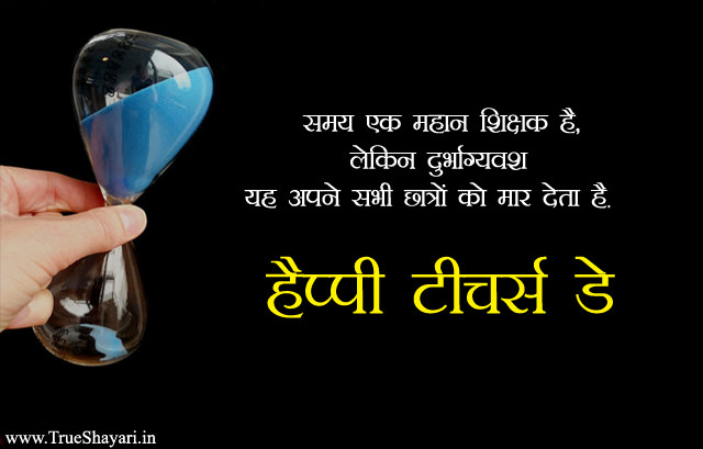 Sad but true teachers day quote in Hindi