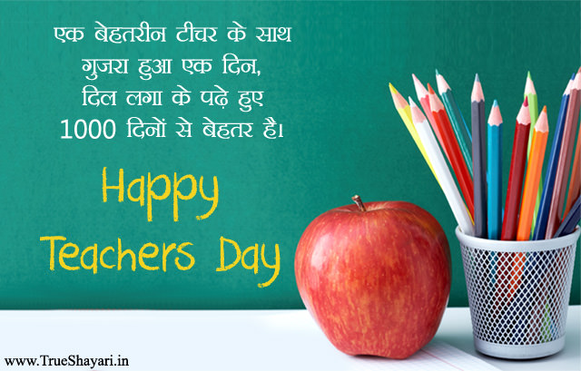 Teachers Day Hindi Photos
