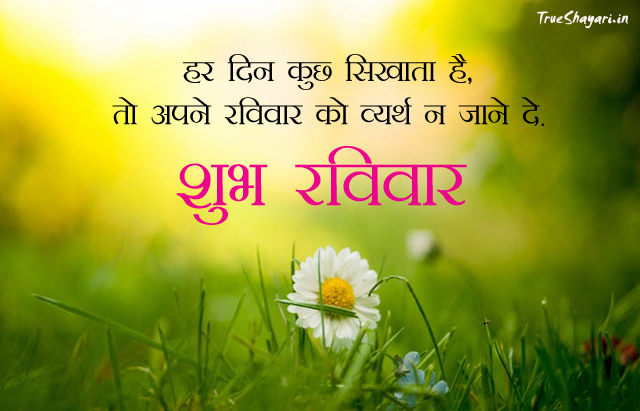 Happy sunday morning image in hindi